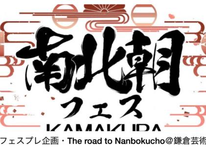 南北朝フェスプレ企画2〜いざ、鎌倉〜開催形態についてのお知らせ